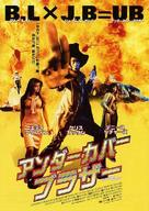 Undercover Brother - Japanese Movie Poster (xs thumbnail)