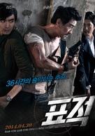 Pyojeok - South Korean Movie Poster (xs thumbnail)
