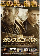 Son of a Gun - Japanese Movie Poster (xs thumbnail)