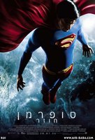 Superman Returns - Israeli poster (xs thumbnail)