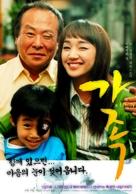 Gajok - South Korean poster (xs thumbnail)