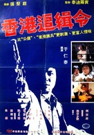 Jiu shi zhe - Hong Kong Movie Poster (xs thumbnail)