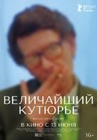 Celebration - Russian Movie Poster (xs thumbnail)