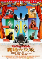 Racing Stripes - Chinese Movie Poster (xs thumbnail)