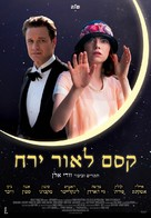 Magic in the Moonlight - Israeli Movie Poster (xs thumbnail)