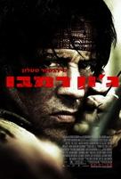 Rambo - Israeli Movie Poster (xs thumbnail)