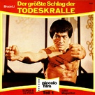 Da juan tao - German Movie Cover (xs thumbnail)