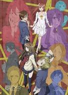 """Zetsuen No Tempest"" - Japanese Movie Poster (xs thumbnail)"