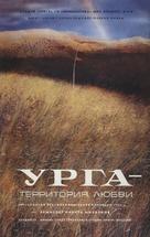Urga - Russian Movie Poster (xs thumbnail)
