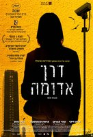 Red Road - Israeli Movie Poster (xs thumbnail)