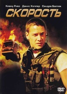 Speed - Russian DVD movie cover (xs thumbnail)