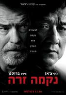 The Foreigner - Israeli Movie Poster (xs thumbnail)