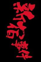 The Shinjuku Incident - Taiwanese Logo (xs thumbnail)