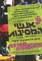 24 Hour Party People - Israeli Movie Poster (xs thumbnail)