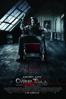 Sweeney Todd: The Demon Barber of Fleet Street - Russian Movie Poster (xs thumbnail)