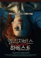 Elizabeth Harvest - South Korean Movie Poster (xs thumbnail)