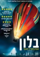 Ballon - Israeli Movie Poster (xs thumbnail)