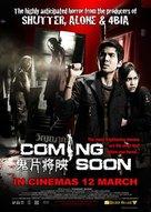 Coming Soon - Singaporean Movie Poster (xs thumbnail)