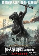 Dawn of the Planet of the Apes - Hong Kong Movie Poster (xs thumbnail)