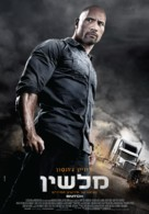 Snitch - Israeli Movie Poster (xs thumbnail)