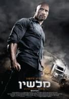Snitch - Israeli Movie Poster (xs thumbnail)
