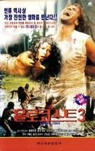 Cannibal ferox - South Korean VHS movie cover (xs thumbnail)