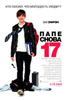 17 Again - Russian Movie Poster (xs thumbnail)