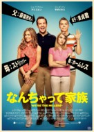 We're the Millers - Japanese Movie Poster (xs thumbnail)
