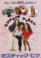 Mystic Pizza - Japanese Movie Poster (xs thumbnail)