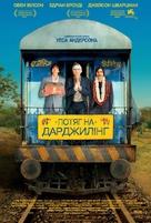 The Darjeeling Limited - Ukrainian Movie Poster (xs thumbnail)