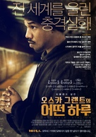 Fruitvale Station - South Korean Movie Poster (xs thumbnail)