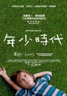 Boyhood - Taiwanese Movie Poster (xs thumbnail)