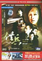 Set To Kill - Hong Kong poster (xs thumbnail)
