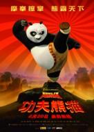 Kung Fu Panda - Chinese Movie Poster (xs thumbnail)