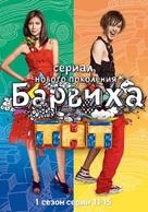"""""""Barvikha"""" - Russian DVD cover (xs thumbnail)"""