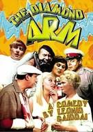 Brilliantovaya ruka - Russian Movie Poster (xs thumbnail)