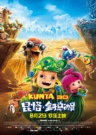 Kunta - Chinese Movie Poster (xs thumbnail)