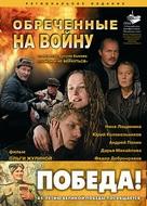 Obrechyonnye na voynu - Russian Movie Cover (xs thumbnail)