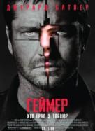 Gamer - Ukrainian Movie Poster (xs thumbnail)
