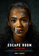 Escape Room - Bulgarian Movie Poster (xs thumbnail)