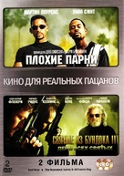 The Boondock Saints II: All Saints Day - Russian DVD movie cover (xs thumbnail)