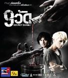 9 Wat - Thai Blu-Ray movie cover (xs thumbnail)