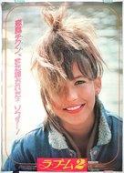La boum 2 - Japanese Movie Poster (xs thumbnail)