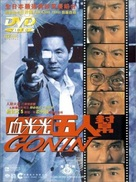 Gonin - Japanese DVD cover (xs thumbnail)