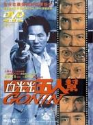 Gonin - Japanese DVD cover (xs thumbnail)