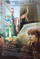 Lost in Translation - Japanese Movie Poster (xs thumbnail)