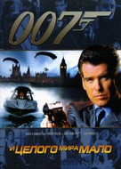 The World Is Not Enough - Russian DVD movie cover (xs thumbnail)