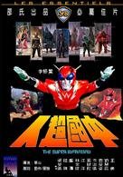 Jung-Gwok chiu-yan - Hong Kong Movie Cover (xs thumbnail)