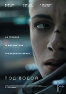 Underwater - Russian Movie Poster (xs thumbnail)