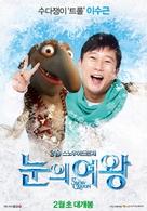 Snezhnaya koroleva - South Korean Movie Poster (xs thumbnail)